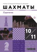 Линия УМК И. В. Глека. Шахматы (10-11)