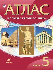 История Древнего Мира. 5 класс. Атлас