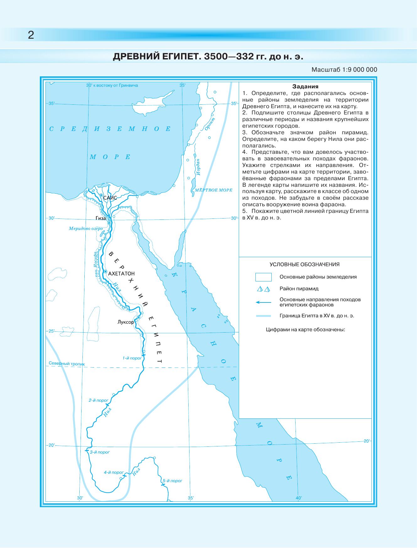 Электронный вид контурных карт история древнего мира 5 класс вигасин