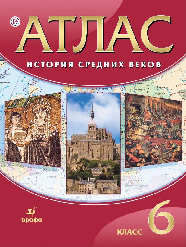 Скачать учебник по всемирной истории 9 класс лафасов джураев