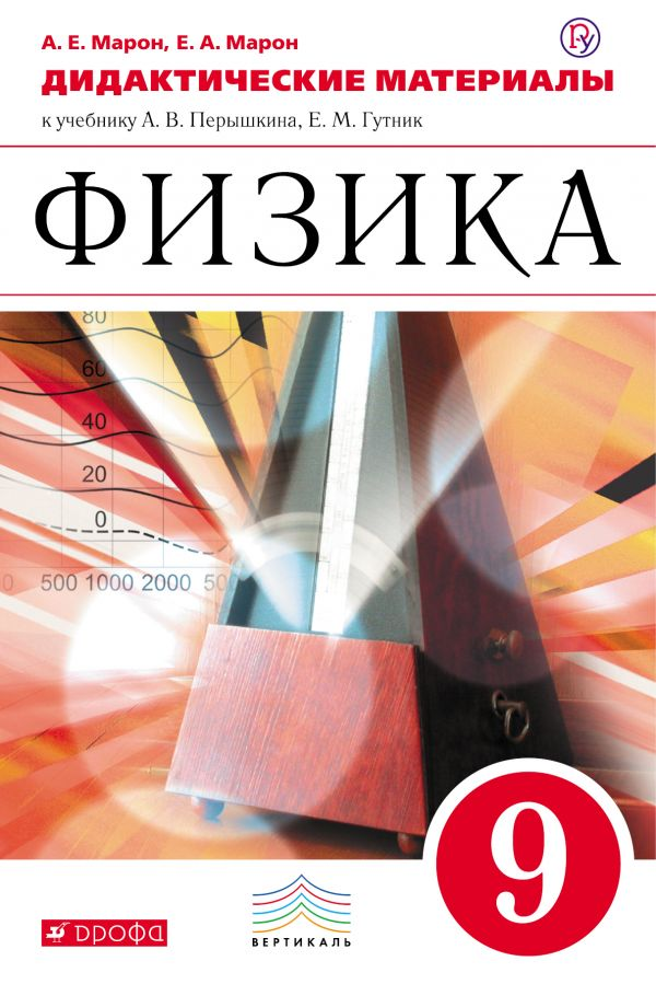 Гдз физика дидактический материал 9 класс