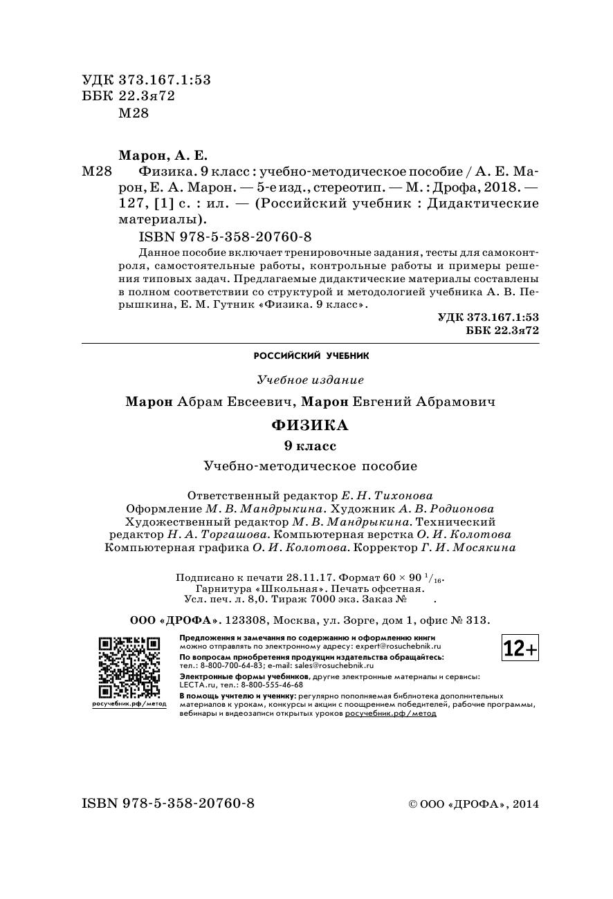 Гдз по дидактическим материалам по физике за 8 класс а.е.марон е.а.марон шестое издание