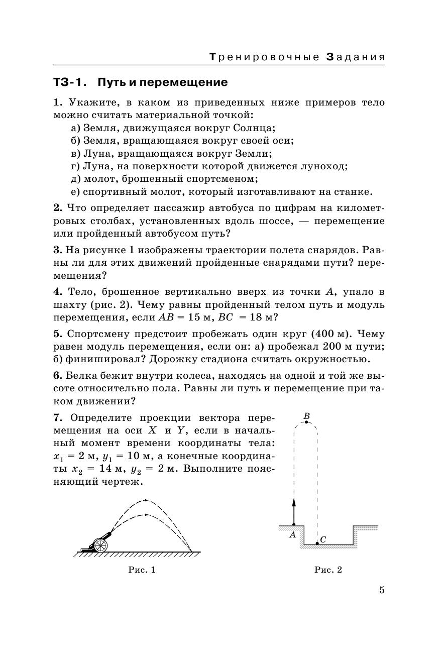 Марон физика 10 класс дидактические материалы скачать бесплатно