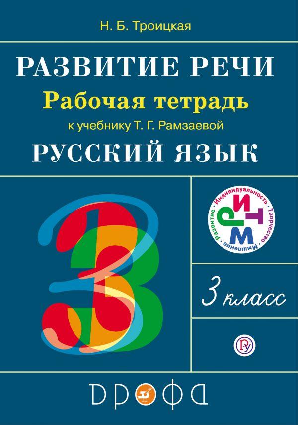 гдз класс-3 русский язык рабочая тетрадь2 рамзаева