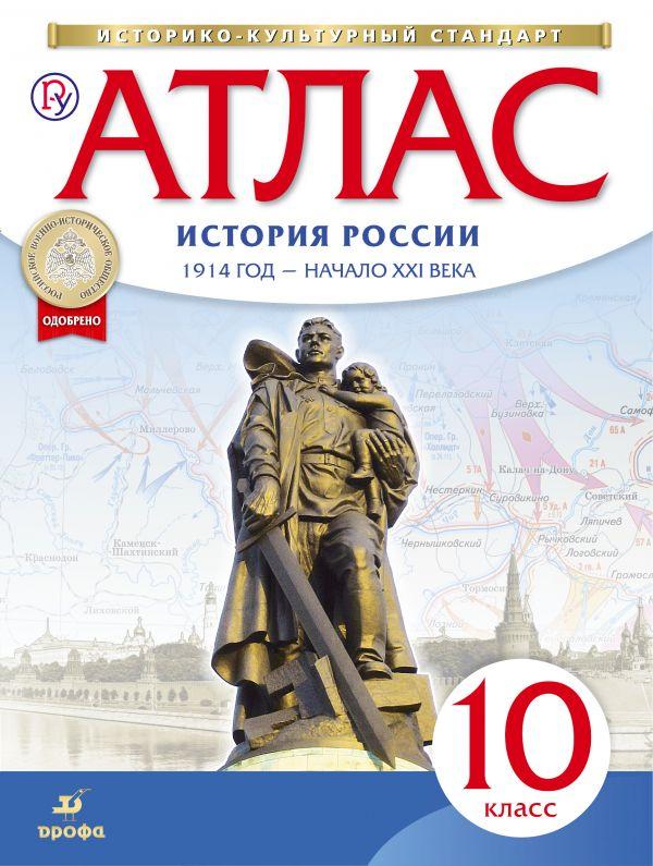 Атлас по истории России. 1914 год – начало XXI века. 10 класс