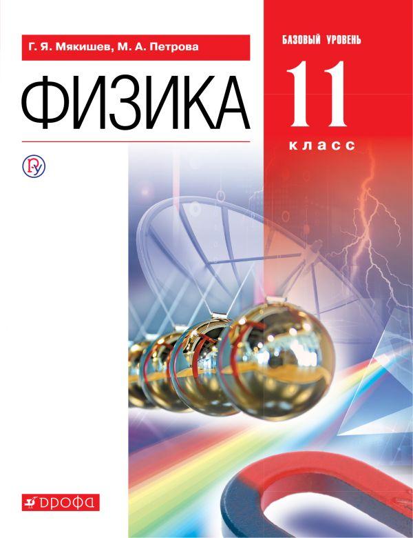 Мякишев учебник физики с решением задач решение задач с статически определимой балки