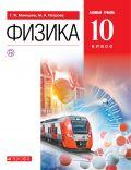 Линия УМК Г. Я. Мякишева, М.А. Петровой. Физика (10-11) (Б)
