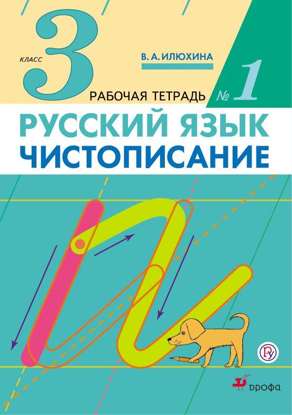 Русский язык чистописание 3 класс рабочая тетрадь № 1 авт ...