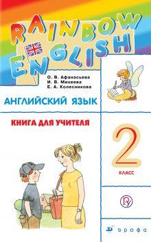 английский язык 2 класс учебник гармония