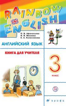 аудиофайлы английский 2 класс афанасьева михеева