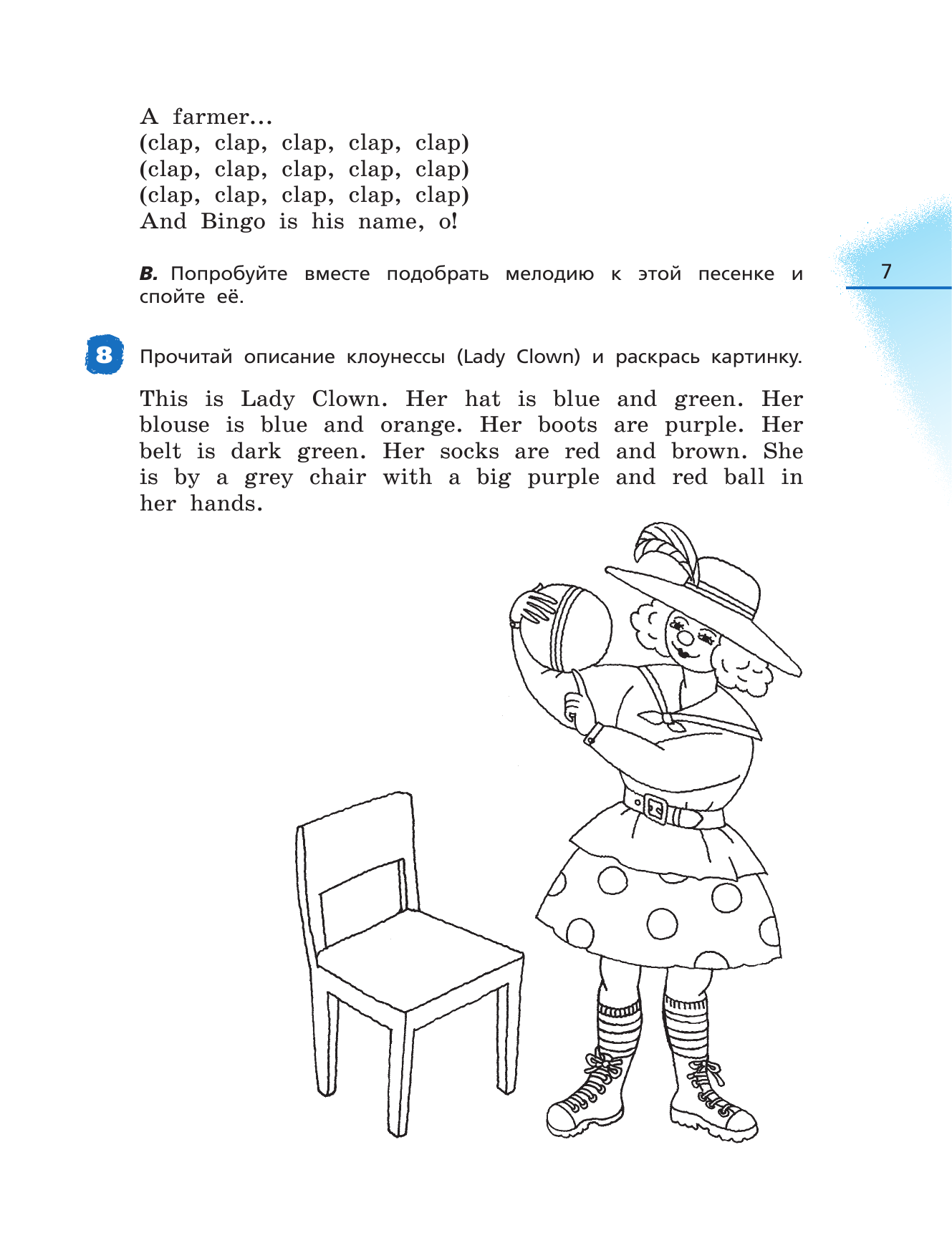 английский язык 4 класс страница 144