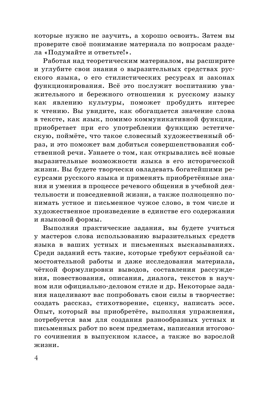русская словесность 9 класс альбеткова скачать pdf