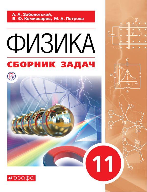 Сборник задач по физике. 11 класс