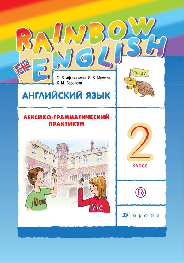 английский язык практикум 4 класс афанасьева михеева