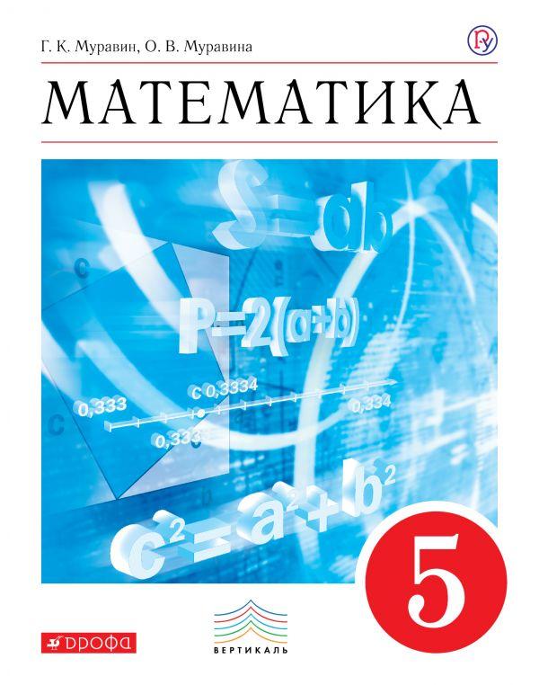 Математика. 5 класс. Учебник