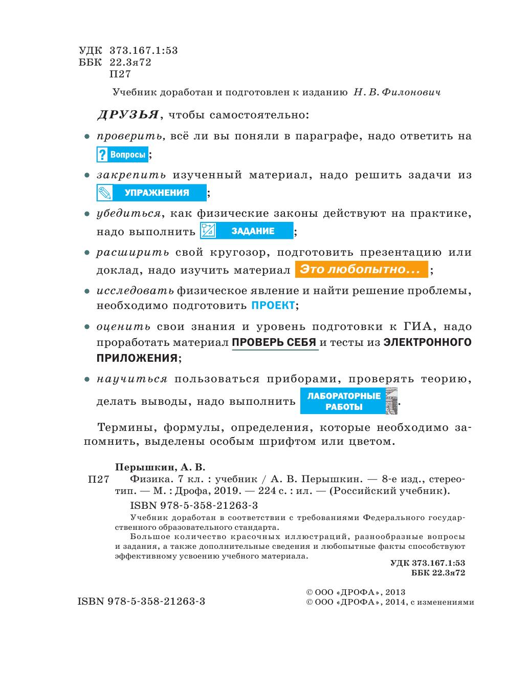 otnoshenie-bethovenu-krasochnaya-prezentatsiya-po-fizike-7-klass-plotnost-veshestva-tir-300