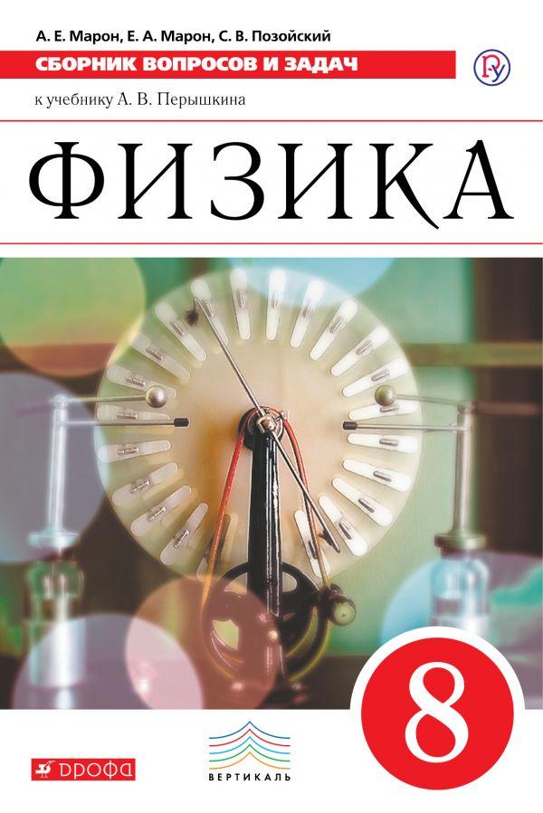 Физика. Сборник вопросов и задач. 8 класс