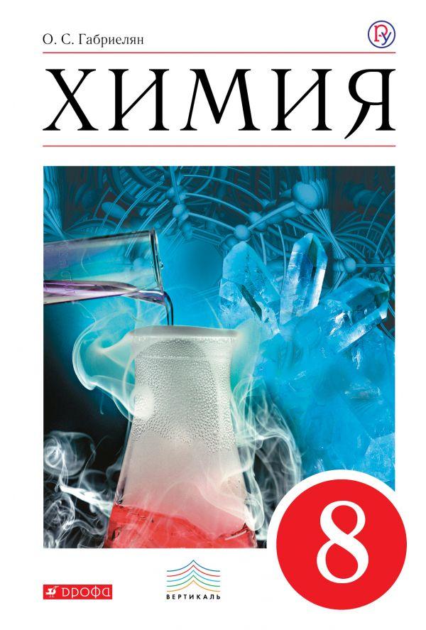 ГДЗ (решебник) по химии 8 класс Габриелян смотрите бесплатно - Решатор!