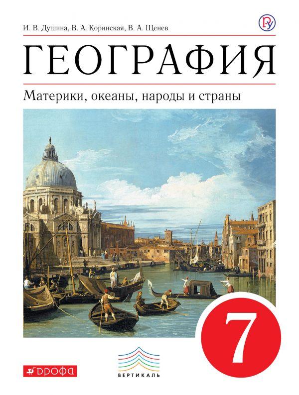 Учебник география материков и океанов 7 класс коринская душина.