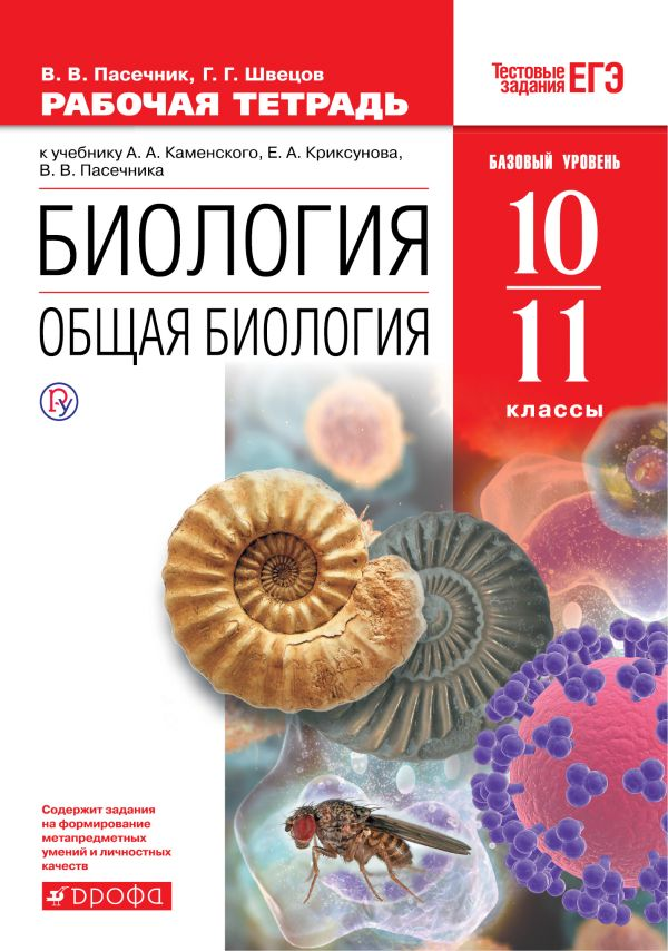 ГДЗ ответы по биологии 10-11 класс рабочая тетрадь Пасечник Швецов.