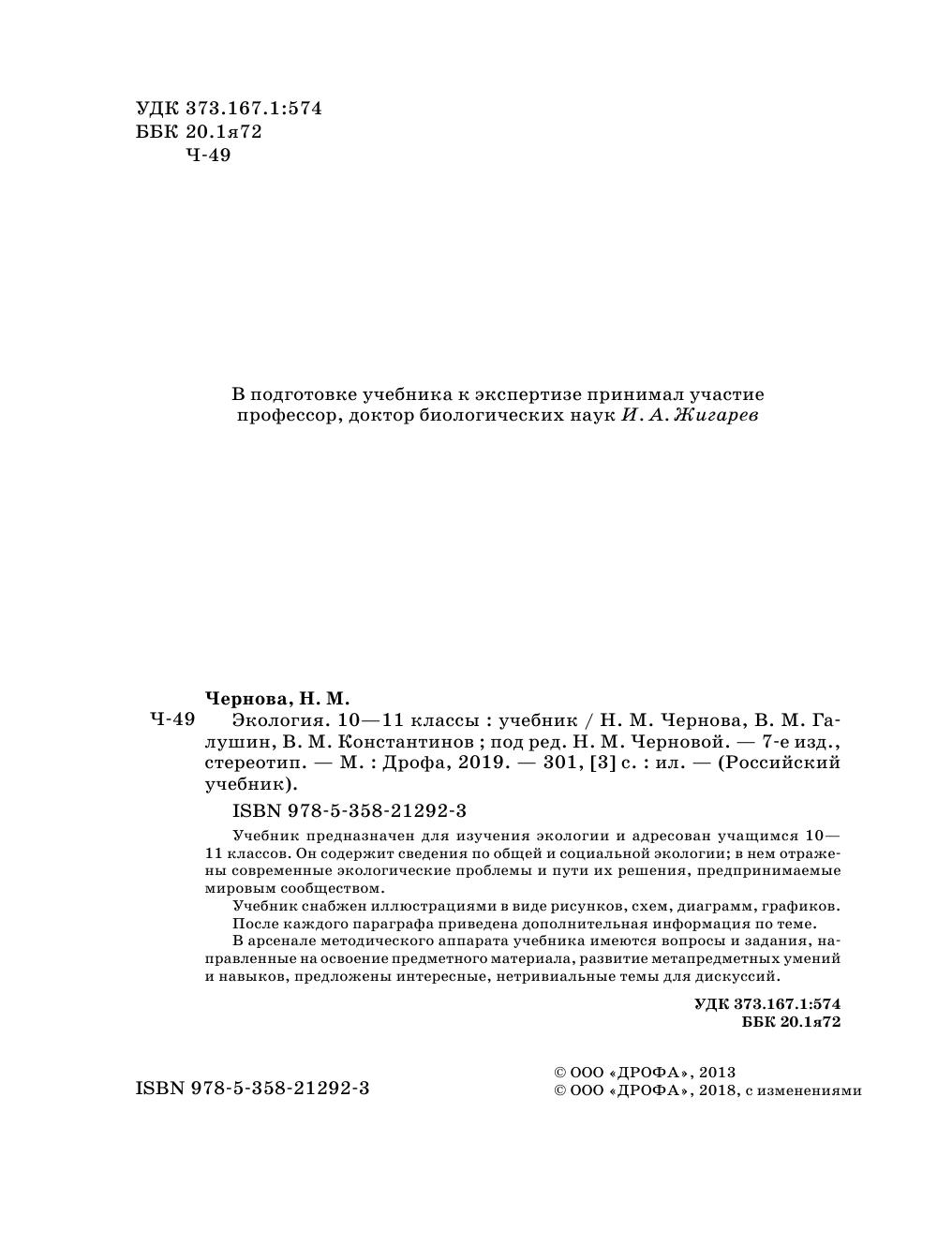 экологические основы природопользования учебник константинов читать