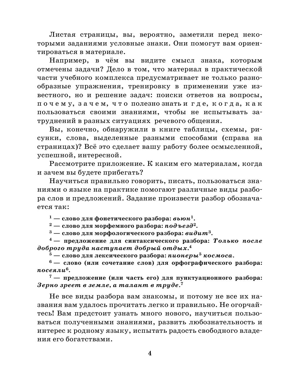 uchebnik-russkiy-yazik-5-klass-avtor-kupalova-praktika-skachat-biologii-prezentatsiya