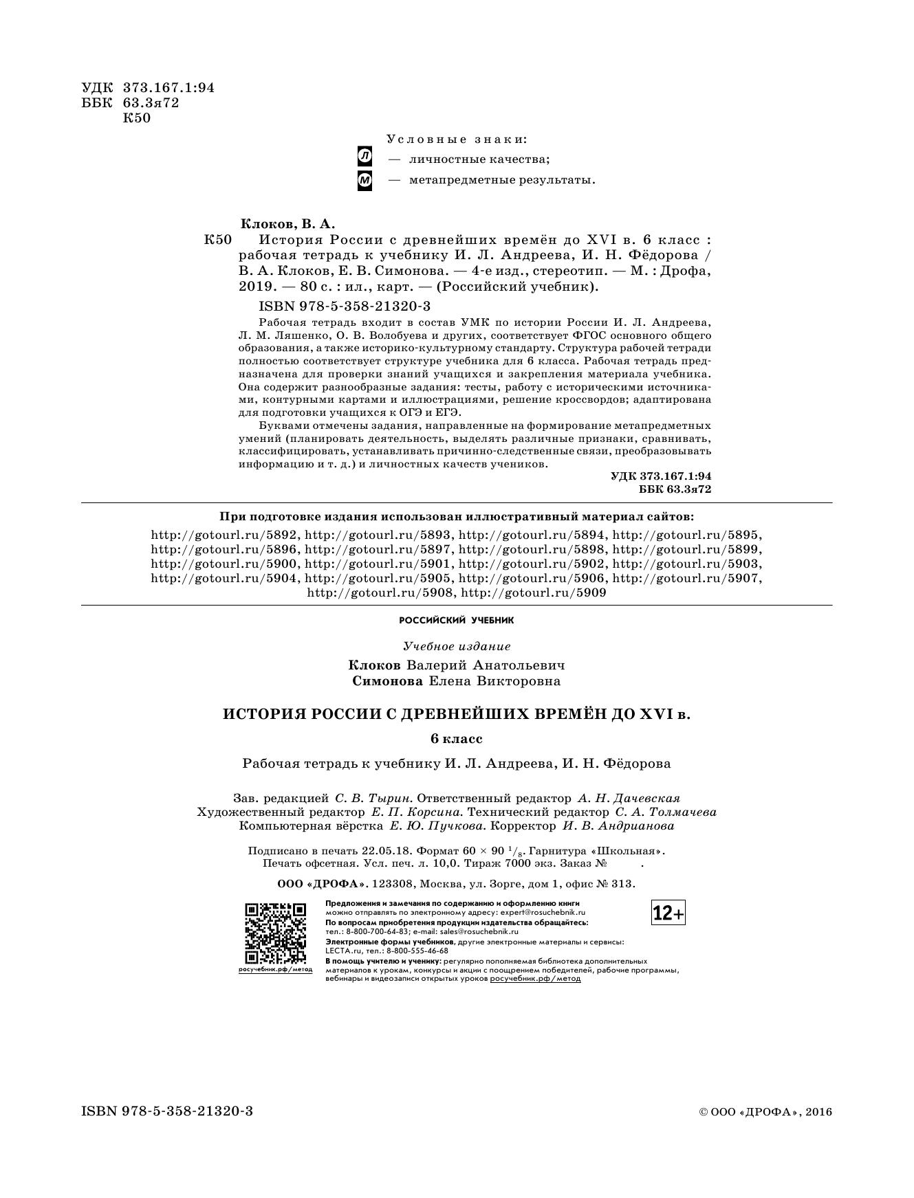 reshebnik-po-informatike-6-klass-istorii-rossii-andreev-garmonizirovannaya-sistema