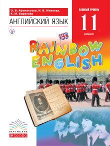 ауди записи английского языка 2 класса афанасьева