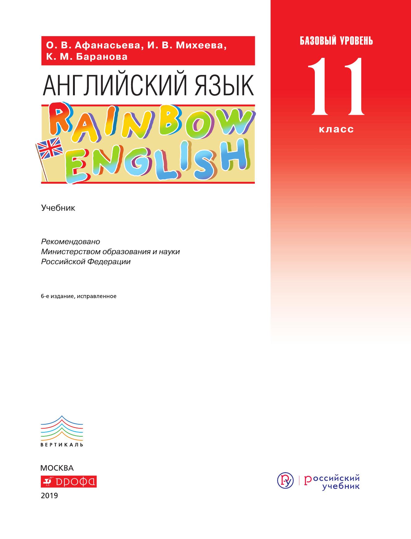английский язык 11 класс афанасьева аудирование