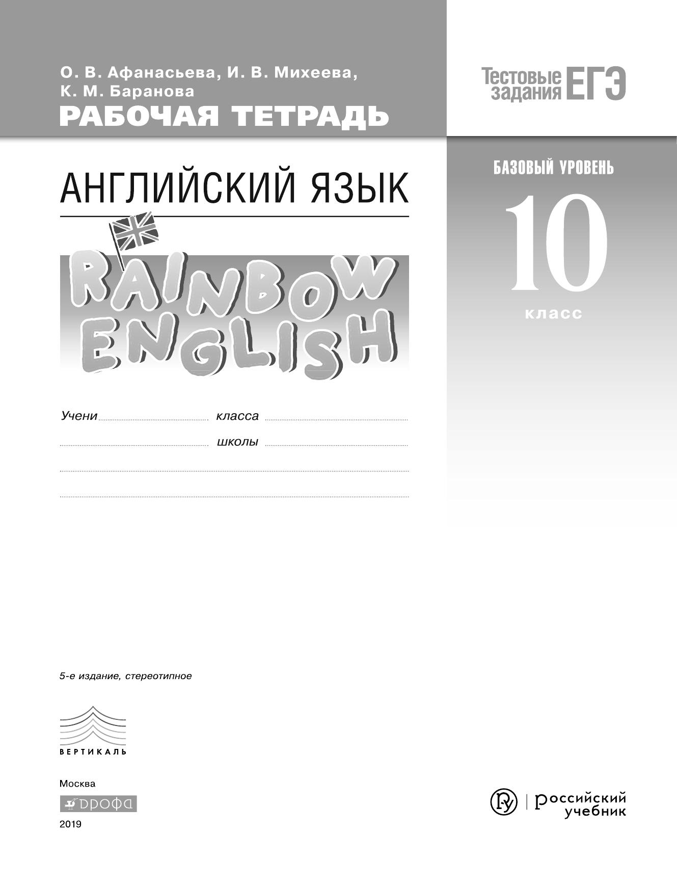 английский язык 10 класс михеева 2017
