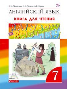 английский язык 2 класс учебник rainbow аудио