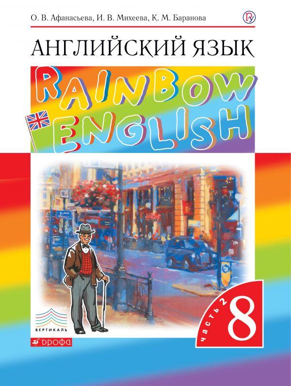 аудио английский афанасьева михеева 2