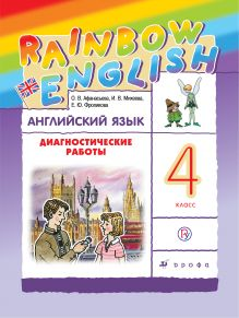 аудиокнига английский язык 4 афанасьева михеева