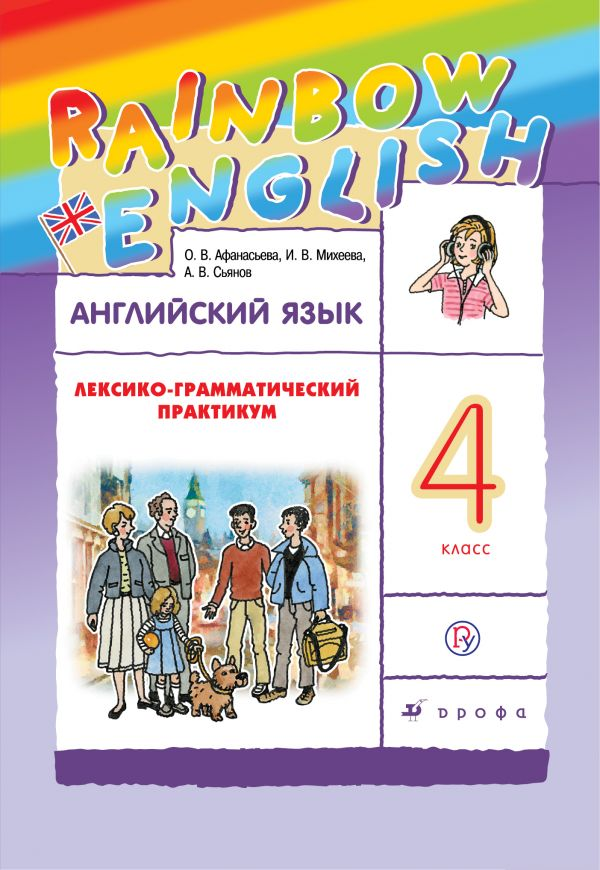 английский язык 4 класс учебник стр 150