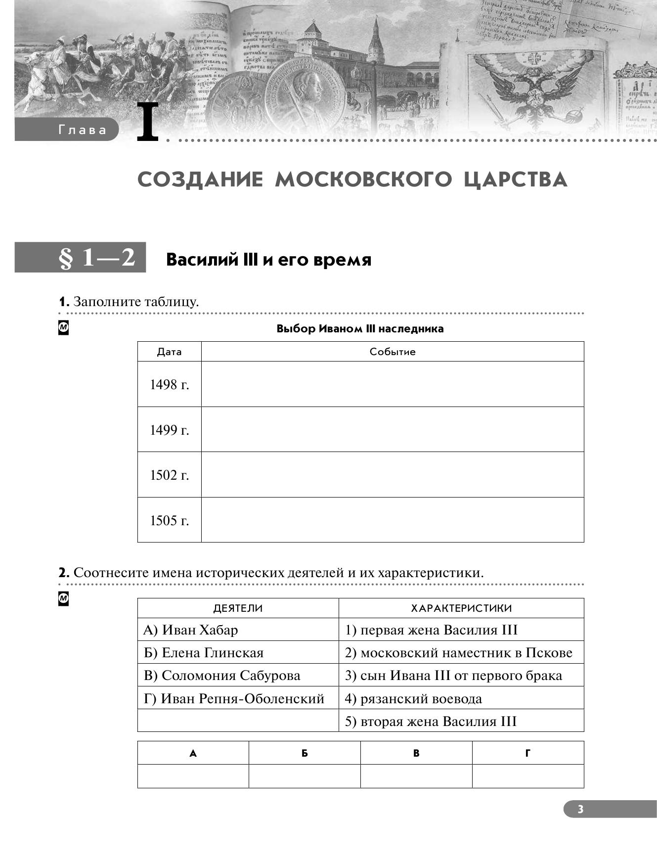 гдз по истории россии 8 класс рабочая тетрадь симонова клоков 2016