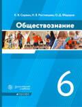 Линия УМК Сорвина. Обществознание (6-9)
