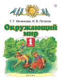 Линия УМК Г. Г. Ивченковой. Окружающий мир (1-4)