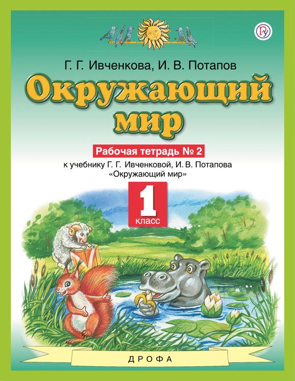 гдз окружающий мир 3 класс ивченкова