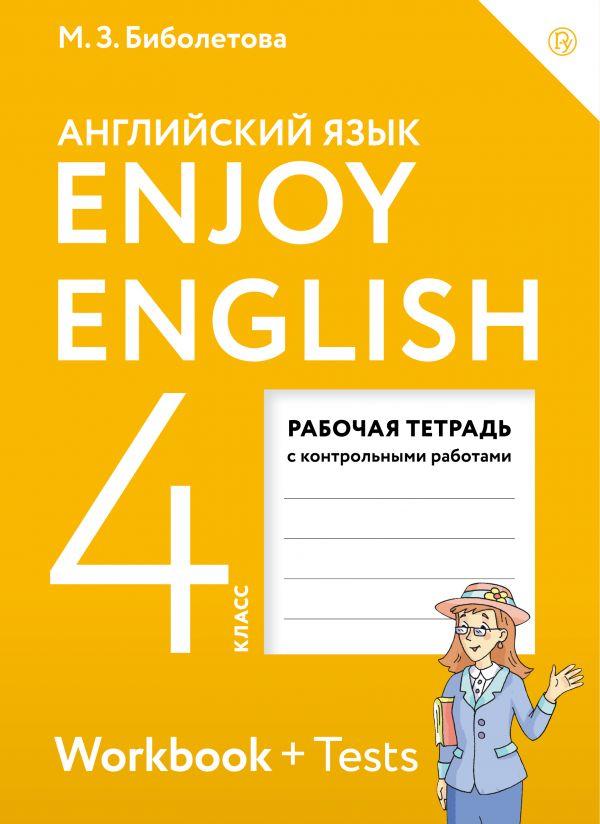 английский язык 4 класс стр 24