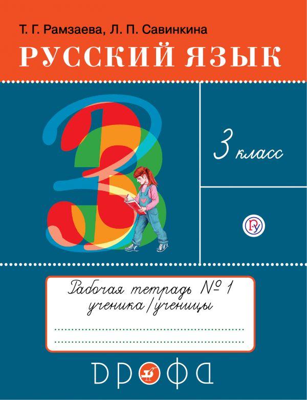русский язык 3 класс рамзаева страница