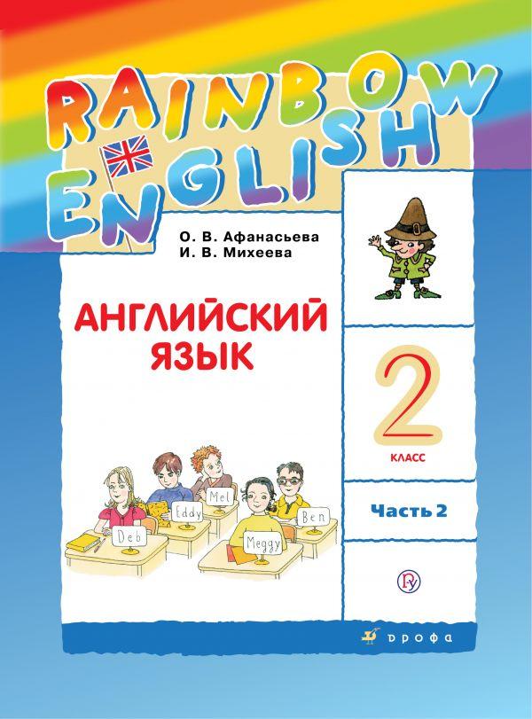 английский язык 2 класс учебник цвета