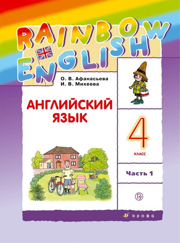 английский язык перспектива 4 класс учебник ответы