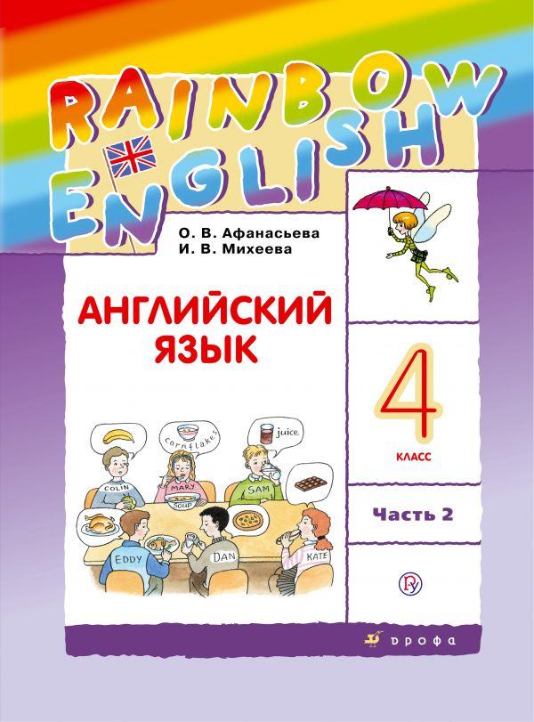 английский язык афанасьева 4 класс диагностика