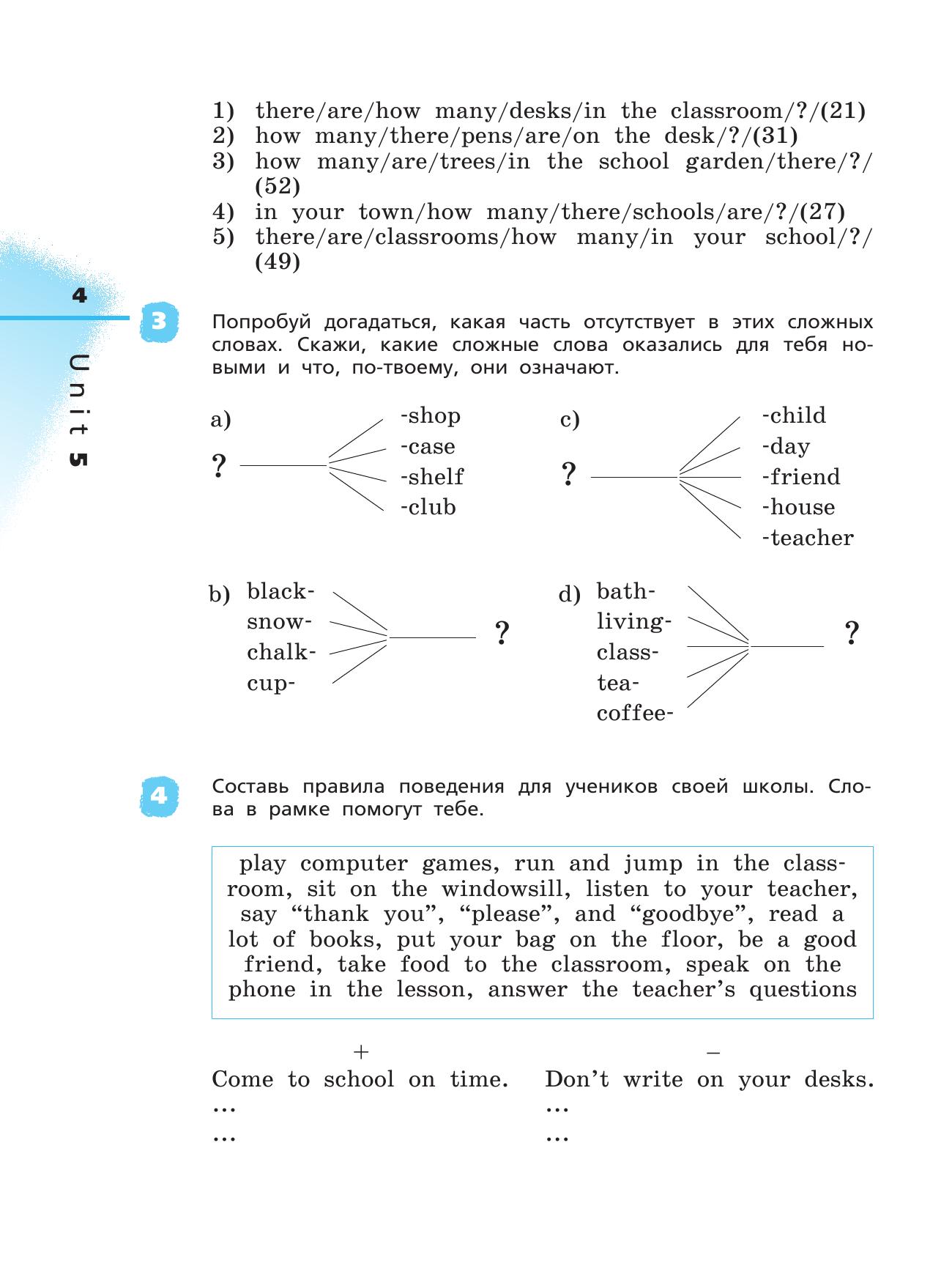 английский язык 4 класс учебник афанасьева диктор