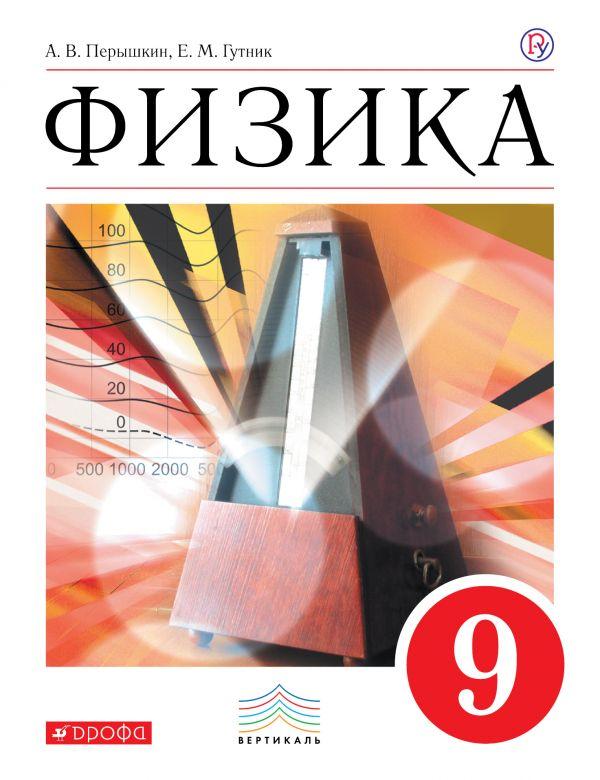 Гдз по физике 9 класс перышкин белый учебник фгос | peatix.