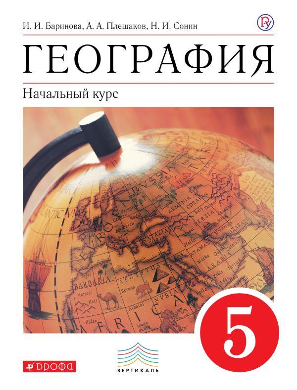 Гдз учебник гео
