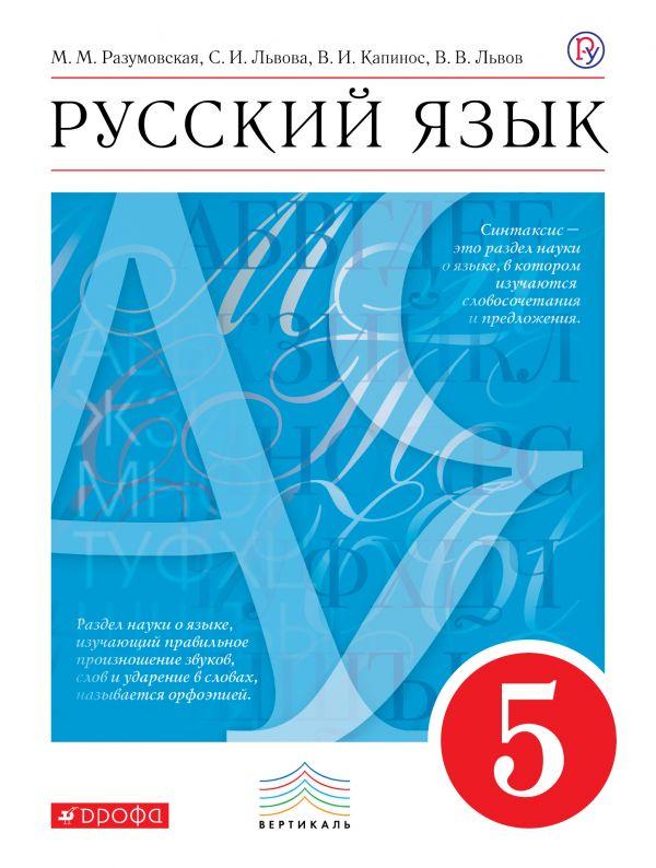 Учебник русский язык 5 класс ладыженская баранов тростенцова часть.
