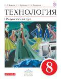 Линия УМК Кожиной. Технология (5-8)