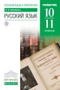 Линия УМК В. В. Бабайцевой. Русский язык (10-11) (Углубленный)