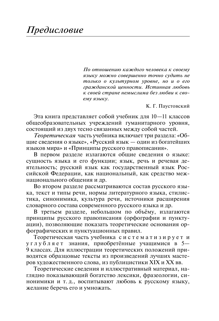 решебник по русскому языку 10-11 класс бабайцева профильный уровень